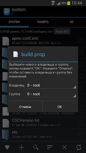 Скриншот Root Explorer для Андроид