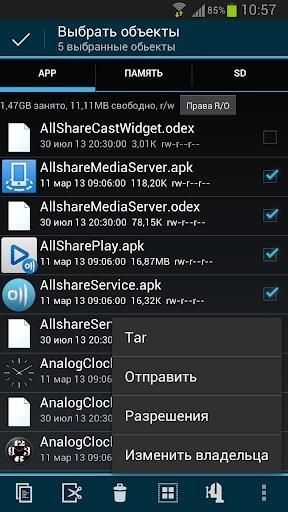 Root Explorer для Android