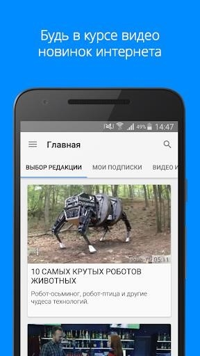Rutube для Android
