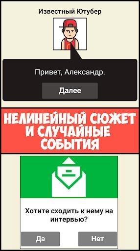 Приложение Симулятор Киностудии для Андроид