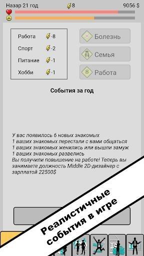 Симулятор жизни. New Life 2 для Android