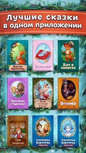 Скриншот Сказки и развивающие игры для детей, малышей для Андроид