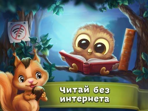 Сказки и развивающие игры для детей, малышей для Андроид