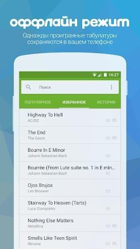 Songsterr для Андроид
