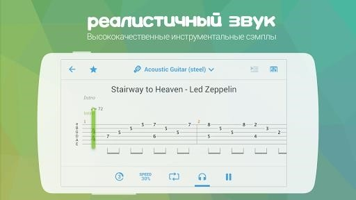 Songsterr для Android
