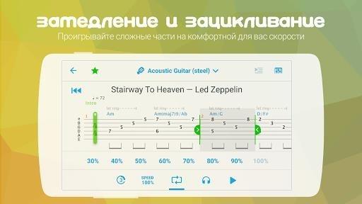 Приложение Songsterr для Андроид