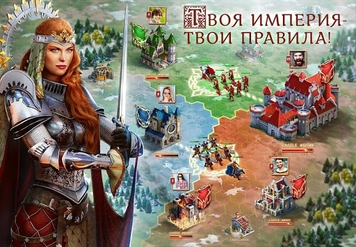 Throne: offline для Андроид