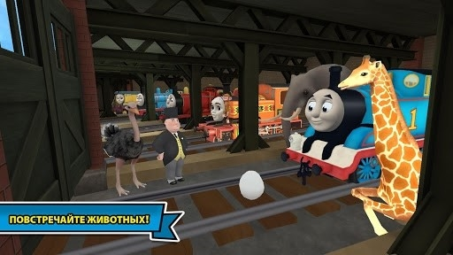 Томас и его друзья: Приключения! для Андроид