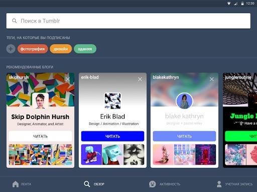 Приложение Tumblr для Андроид
