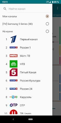 Приложение TVGuide для Андроид