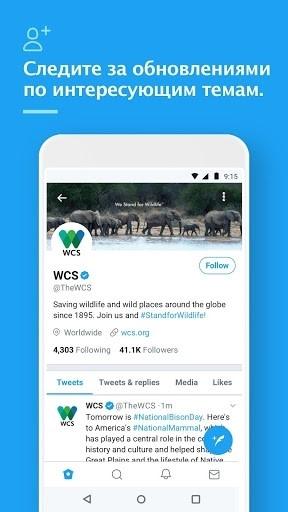 Приложение Твиттер для Андроид
