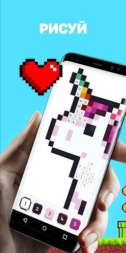 UNICORN: Раскраска по номерам и клеточкам Единорог для Андроид