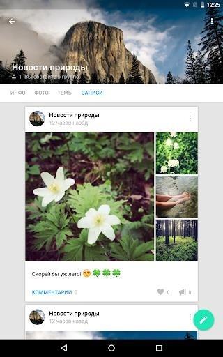 ВКонтакте Amberfog для Андроид