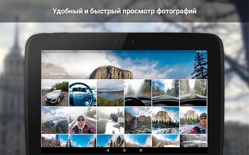 ВКонтакте Amberfog для Android