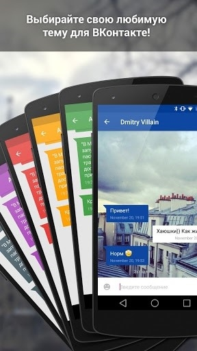 Приложение ВКонтакте Amberfog для Андроид