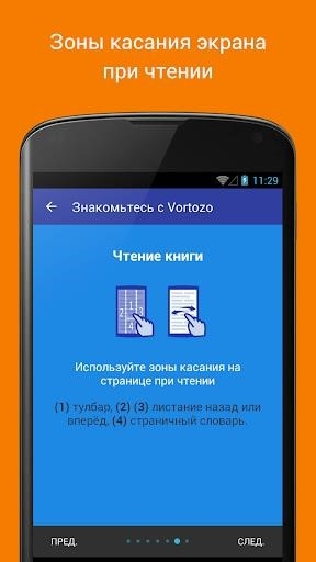 Приложение Vortozo для Андроид