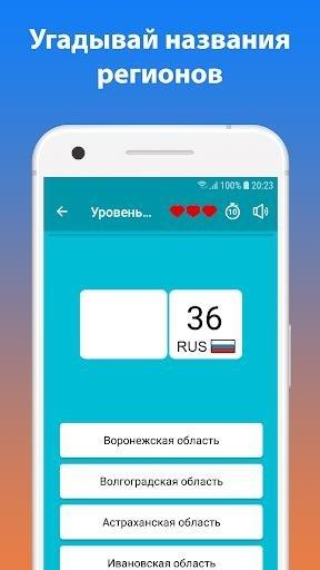 Все коды регионов для Android