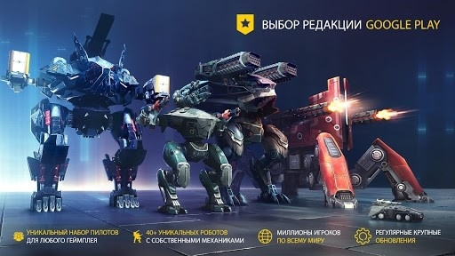 War Robots для Андроид