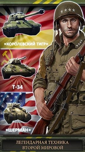 World at War для Андроид
