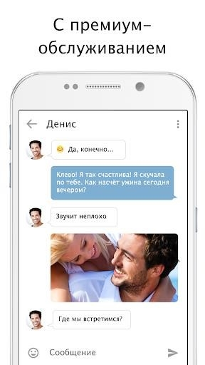 YouLove для Android