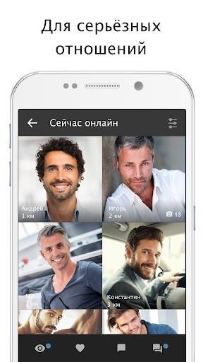 Приложение YouLove для Андроид