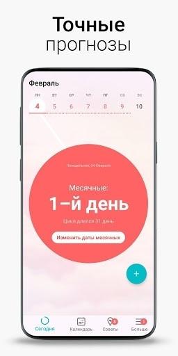 Женский календарь месячных и беременности Flo для Андроид