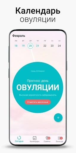 Женский календарь месячных и беременности Flo для Android