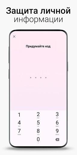 Приложение Женский календарь месячных и беременности Flo для Андроид