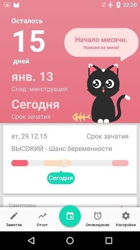 Скриншот Женский Календарь Pro для Андроид