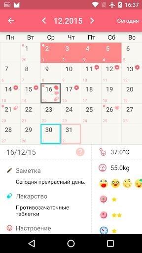 Женский Календарь Pro для Android