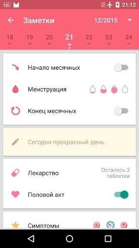 Приложение Женский Календарь Pro для Андроид