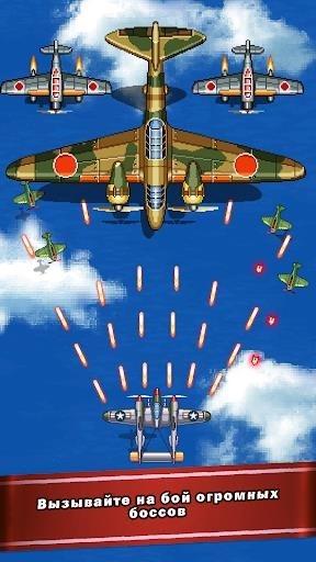 Приложение 1945 Air Forces для Андроид