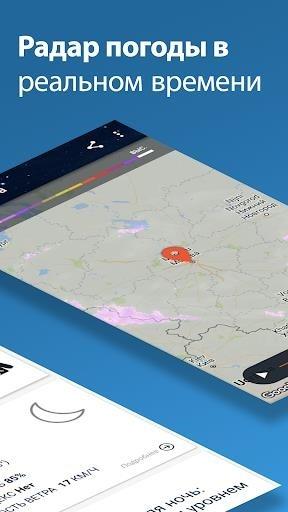 Скриншот AccuWeather погода, радар, новости и карты осадков для Андроид