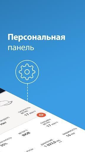 AccuWeather погода, радар, новости и карты осадков для Андроид