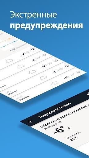 Приложение AccuWeather погода, радар, новости и карты осадков для Андроид