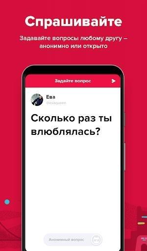 ASKfm для Андроид