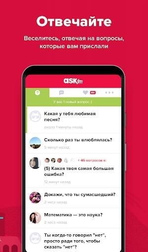ASKfm для Android