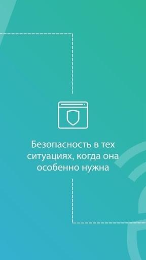 Скриншот Avira Phantom VPN для Андроид