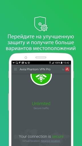 Avira Phantom VPN для Андроид