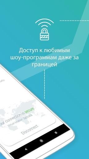 Avira Phantom VPN для Android