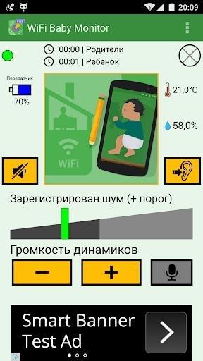 Baby Monitor & Alarm / Радионяня для Android