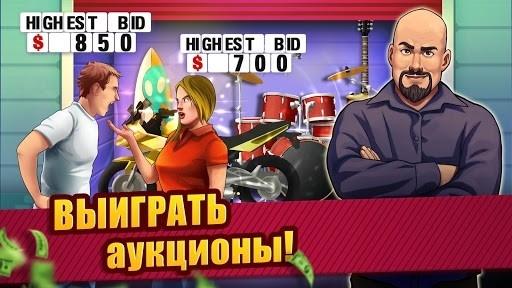 Скриншот Bid Wars — Ставка И Аукцион Войны — Ломбард Магнат для Андроид