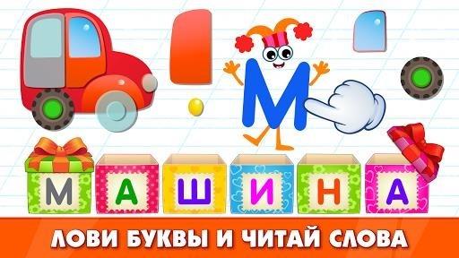 Bini СУПЕР АЗБУКА для детей и алфавит для малышей! для Андроид