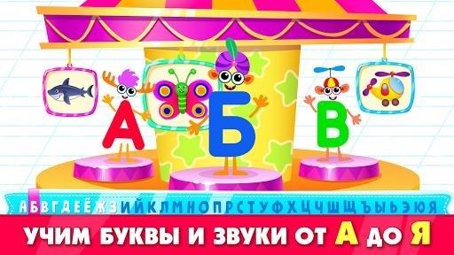 Приложение Bini СУПЕР АЗБУКА для детей и алфавит для малышей! для Андроид