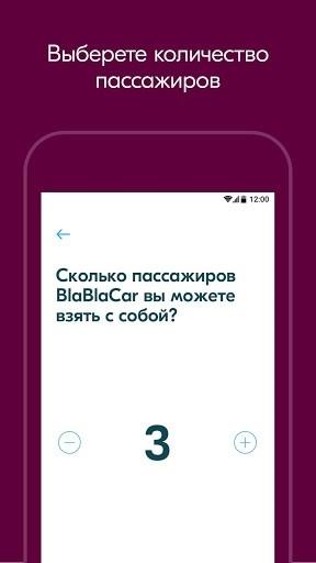 Скриншот BlaBlaCar — Поиск попутчиков для Андроид