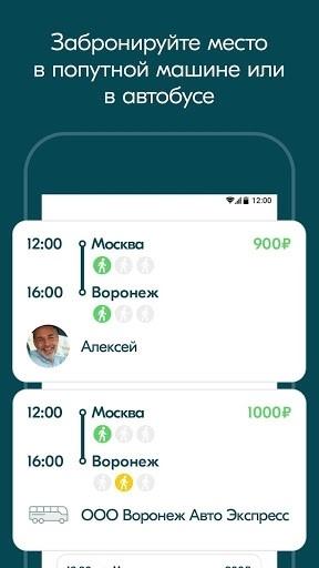 BlaBlaCar — Поиск попутчиков для Андроид