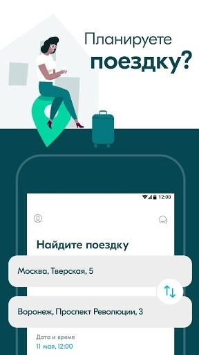 BlaBlaCar — Поиск попутчиков для Android