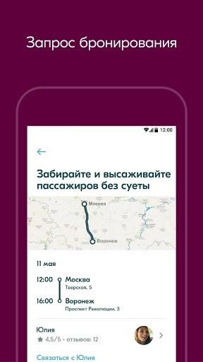 Приложение BlaBlaCar — Поиск попутчиков для Андроид