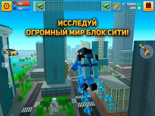 Block City Wars для Android