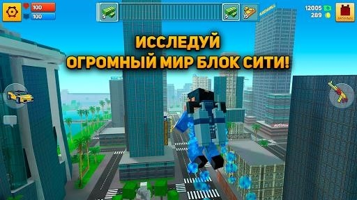 Приложение Block City Wars для Андроид